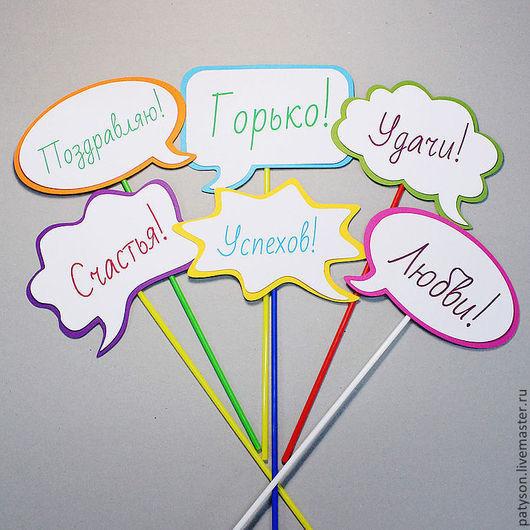 Яркие таблички для фото, на которых написаны теплые слова, помогут сделать самые добрые и позитивные фотографии.
