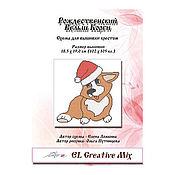 Материалы для творчества handmade. Livemaster - original item Christmas Welsh Corgi, PDF cross-stitch pattern. Handmade.