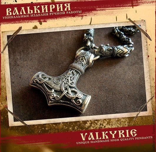 Кулоны и подвески ручной работы  из серебра 925 пробы.купить  Молот Тора.Мастерская Валькирия.