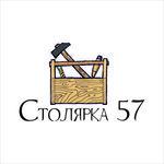 Столярка 57- Мастерская по дереву (stolyarka57) - Ярмарка Мастеров - ручная работа, handmade