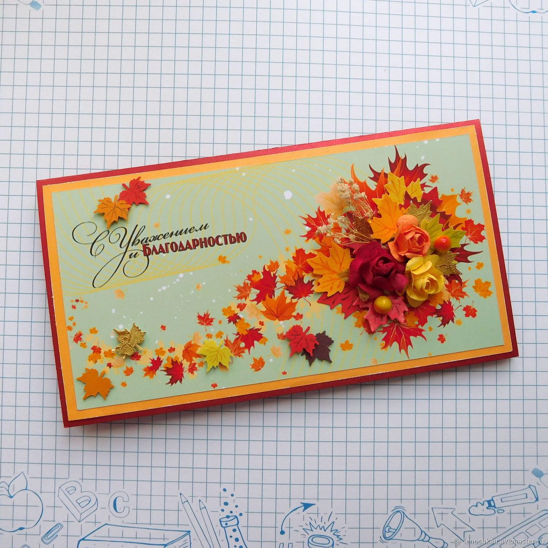 Детские открытки ручной работы. Ярмарка Мастеров - ручная работа. Купить Открытка или шоколадница для учителя к 1 Сентября. Handmade.