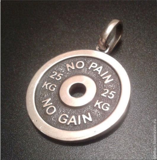Кулон диск блин от штанги `No pain no gain`
