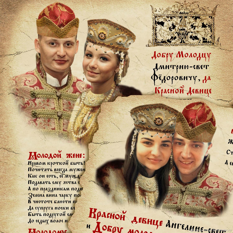 Поздравления на свадьбу русские народные