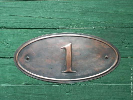 медь патинированная, латунь патинированная, рельефная табличка с номером дома,