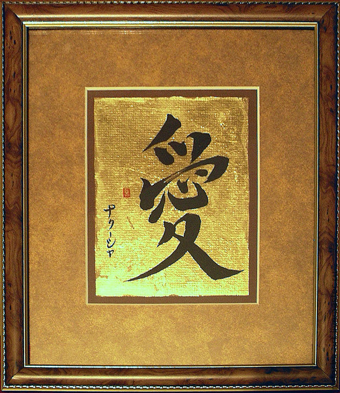 Картинки с иероглифами любовь