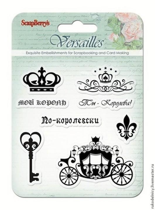 Набор штампов Версаль. Король и Королева