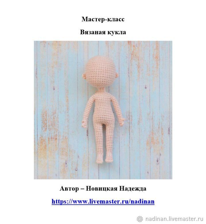 Мастер-класс Вязаная кукла - основа, крючок, Мастер-классы, Москва,  Фото №1