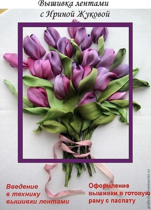 """Вышивка ручной работы. Ярмарка Мастеров - ручная работа. Купить набор№5 для вышивки лентами """"Тюльпаны"""". Handmade. Розовый, авторские украшения"""