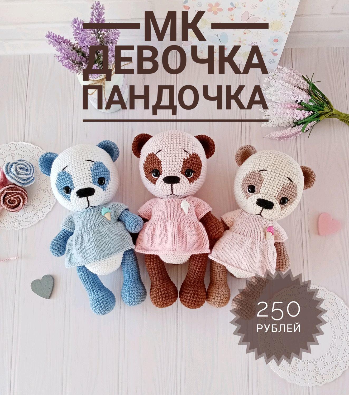 МК Девочка Пандочка, Мягкие игрушки, Ишимбай,  Фото №1