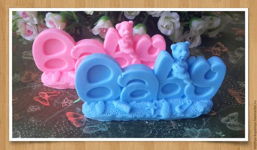 """Материалы для косметики ручной работы. Ярмарка Мастеров - ручная работа. Купить 3D форма силиконовая """"Надпись Baby"""". Handmade."""