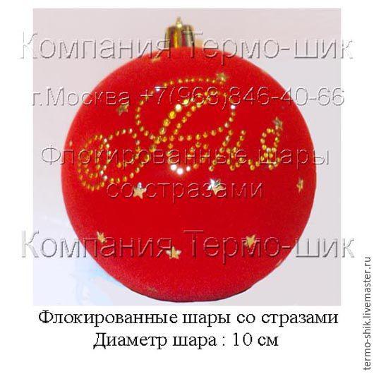 Персональные подарки ручной работы. Ярмарка Мастеров - ручная работа. Купить Новогодние украшения / именные флокированные шары. Handmade.