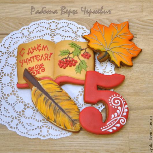 """Кулинарные сувениры ручной работы. Ярмарка Мастеров - ручная работа. Купить """"Любимому учителю"""" набор пряников на 1 сентября и день учителя. Handmade."""