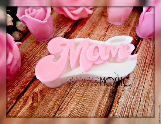 """Мыло ручной работы. Ярмарка Мастеров - ручная работа. Купить Сувенирное мыло """"Маме"""". Handmade. Комбинированный, 8марта, мыло"""