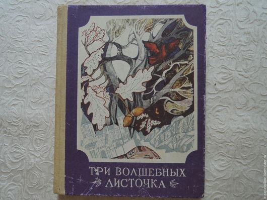 """Винтажные книги, журналы. Ярмарка Мастеров - ручная работа. Купить """"Три волшебных листочка"""" (скандинавские сказки). 1986г.. Handmade."""