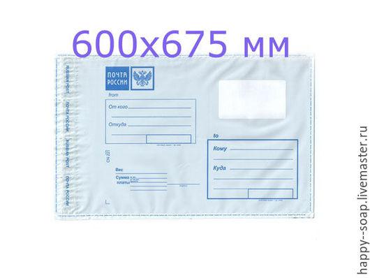 Упаковка ручной работы. Ярмарка Мастеров - ручная работа. Купить Пакет почтовый, 600х675 мм.. Handmade. Пакет почтовый