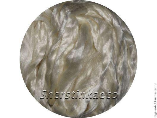 Шелковые волокна Тусса (Tussah)  Шелк Тусса (Tussah). Цвет Белый