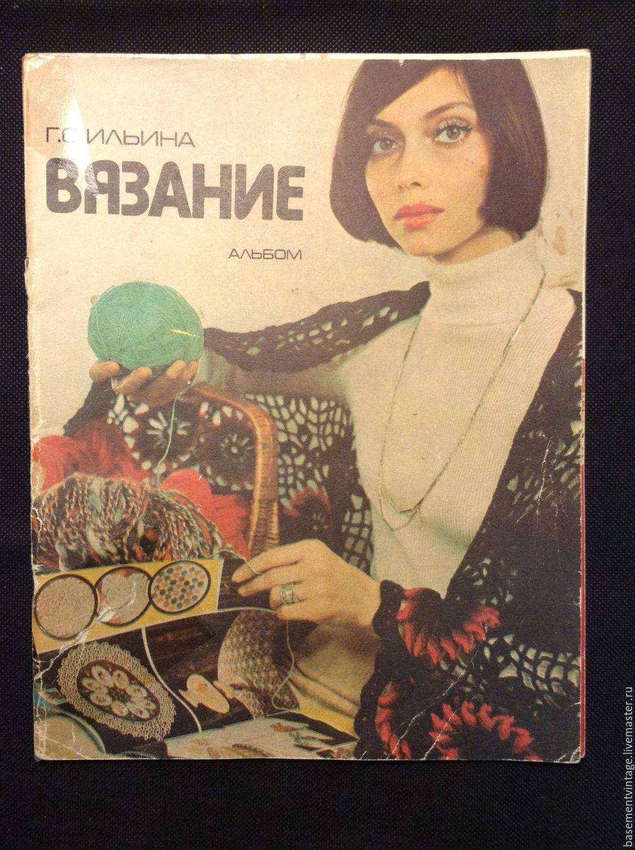 Вязание журнал 1979 год
