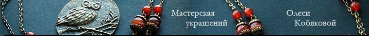 """Мастерская украшений """"Alexandera"""""""