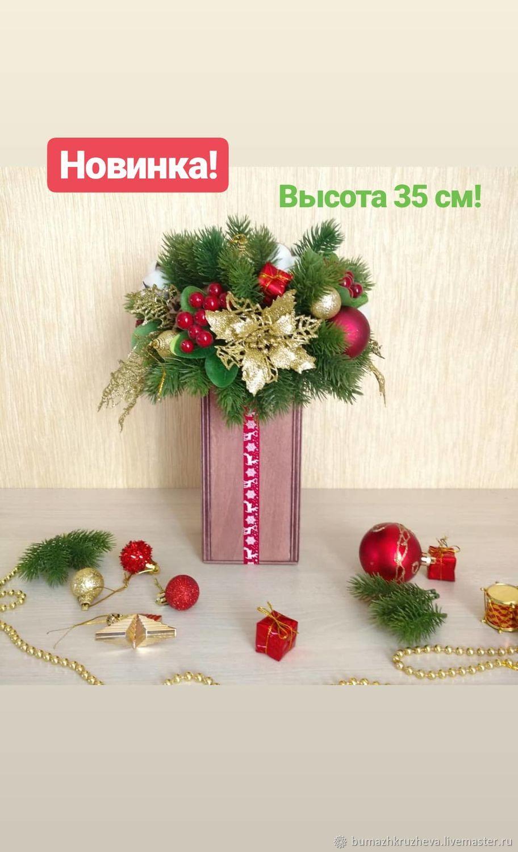 """""""Сказочный сюрприз"""", Композиции, Волгоград,  Фото №1"""