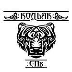 Кожевенная Мастерская Кодьяк - Ярмарка Мастеров - ручная работа, handmade