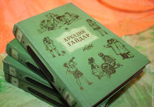 собрание сочинений Гайдара 1955 год, купить старое издание Гайдара