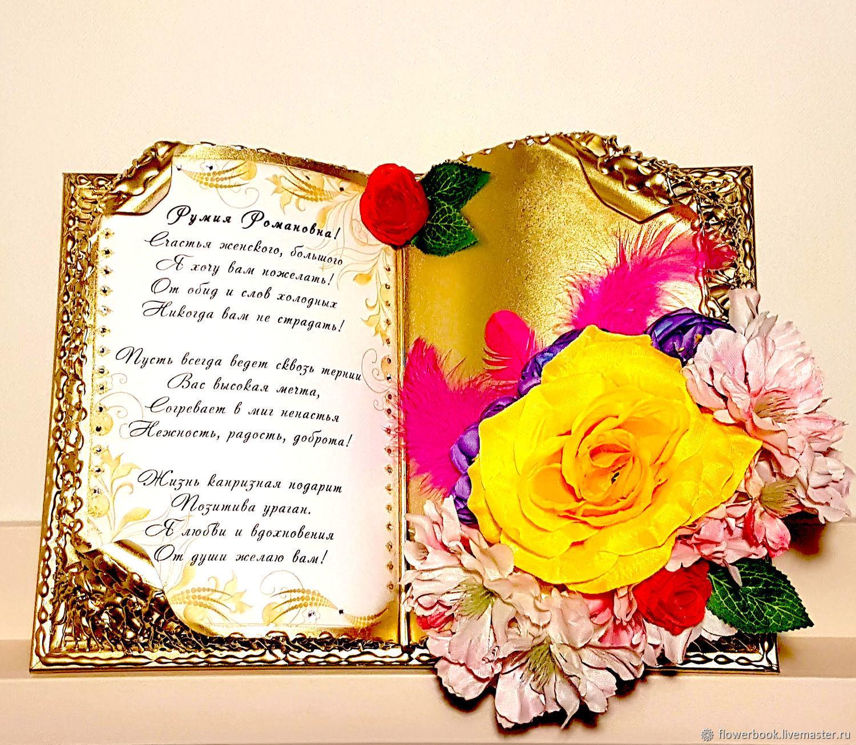 страна мастеров книжка поздравлений дорогая