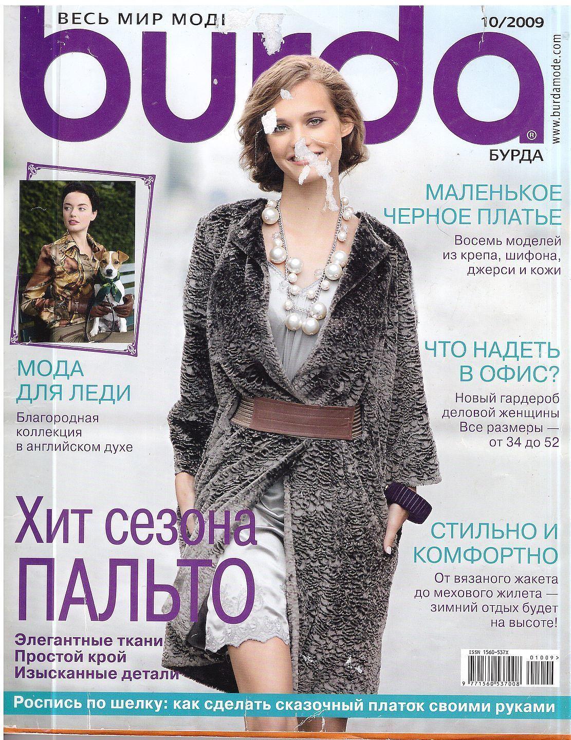 Журнал Burda Moden № 10/2009, Выкройки для шитья, Москва,  Фото №1