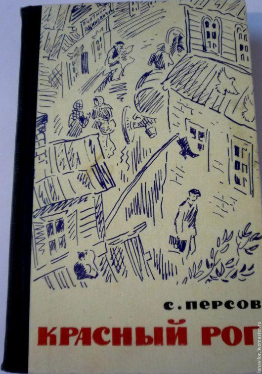 """Винтажные книги, журналы. Ярмарка Мастеров - ручная работа. Купить Винтажная книга. """"Красный рог"""" С. Персов. 1968 год. Handmade."""