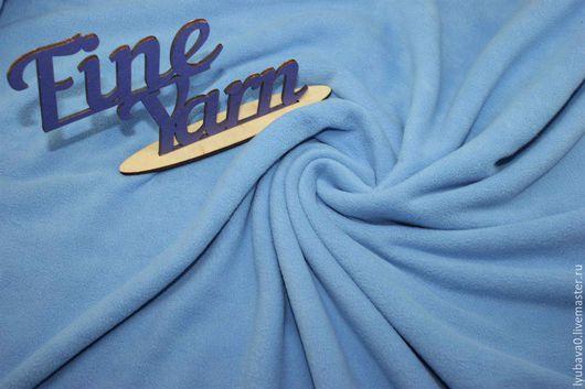 Шитье ручной работы. Ярмарка Мастеров - ручная работа. Купить Флис голубой 190 гр/м.кв. Handmade. Голубой