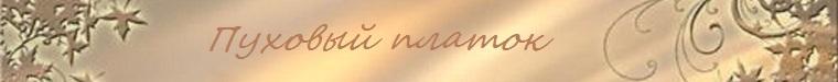 Татьяна Пуховый платок