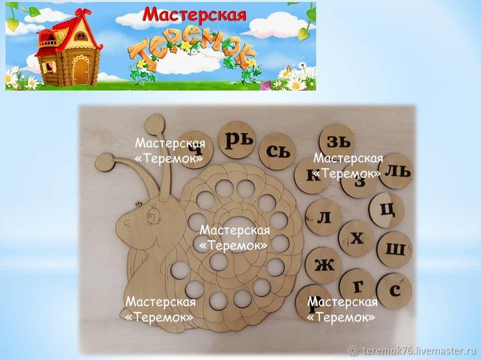 Логопедическое пособие «Звуковая улитка», Мягкие игрушки, Ярославль,  Фото №1