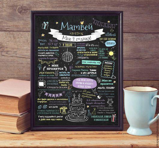 Детская ручной работы. Ярмарка Мастеров - ручная работа. Купить Постер достижений в стиле мелованной доски. Handmade. Комбинированный, бумага