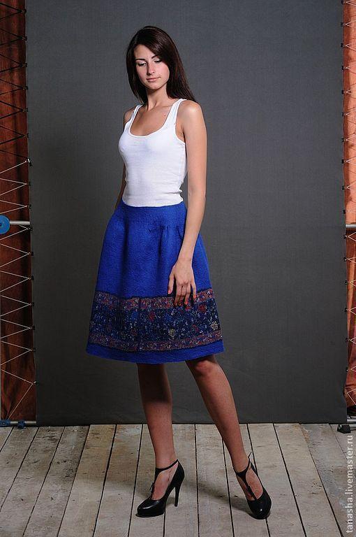валяная стильная юбка женская -колокольчик -хит сезона!