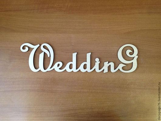 Панно Wedding Размер: 55х14 см Материал: фанера 6 мм
