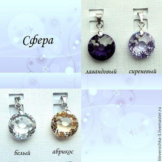 Циркон подвеска Сфера 4 цвета огранка + бейл для украшений Циркон подвеска для браслетов, ожерелья, колье, бус, сережек.