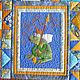 Лягушка-невеста, фрагмент одеяла