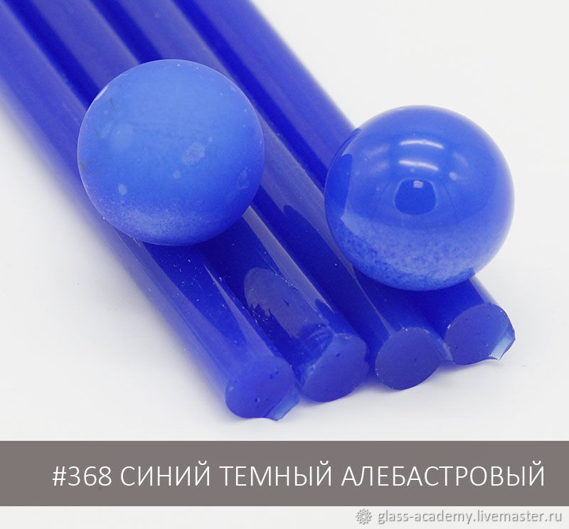 Moretti #368 Синий темный алебастровый. Стекло для lampwork, Мини-комоды, Москва, Фото №1
