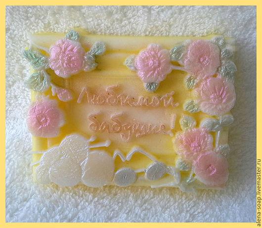 """Мыло ручной работы. Ярмарка Мастеров - ручная работа. Купить """"Любимой бабушке"""" мыло ручной работы. Handmade. 8 марта"""
