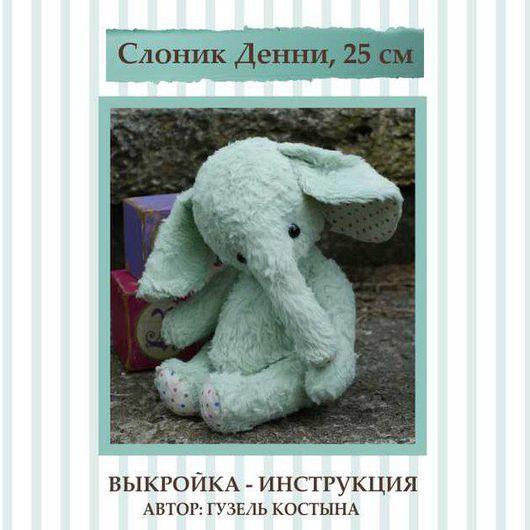 PDF выкройка слоника из вискозы 6 мм , рост слоника 25 см.