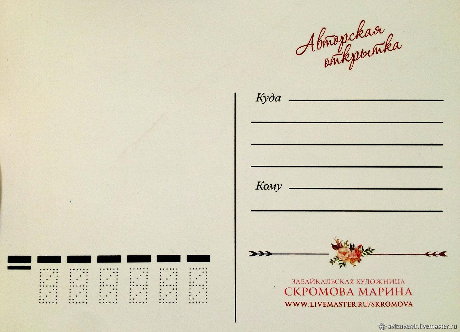 Просто, создать почтовую открытку онлайн