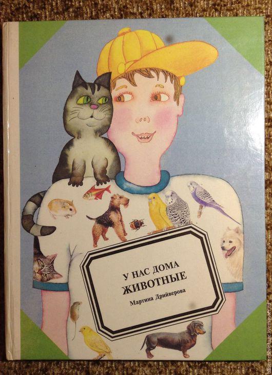 Винтажные книги, журналы. Ярмарка Мастеров - ручная работа. Купить Книга М.Дрийверова. У нас дома животные.. Handmade.