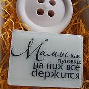 """Косметика ручной работы. Ярмарка Мастеров - ручная работа Набор """"Мамы как пуговки..."""". Handmade."""