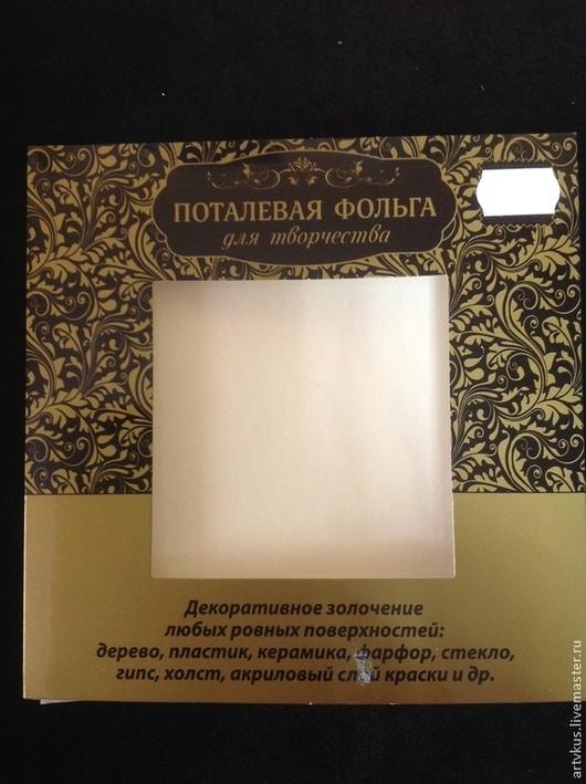 Другие виды рукоделия ручной работы. Ярмарка Мастеров - ручная работа. Купить Поталевая фольга, Золото, 10 листов. Handmade.