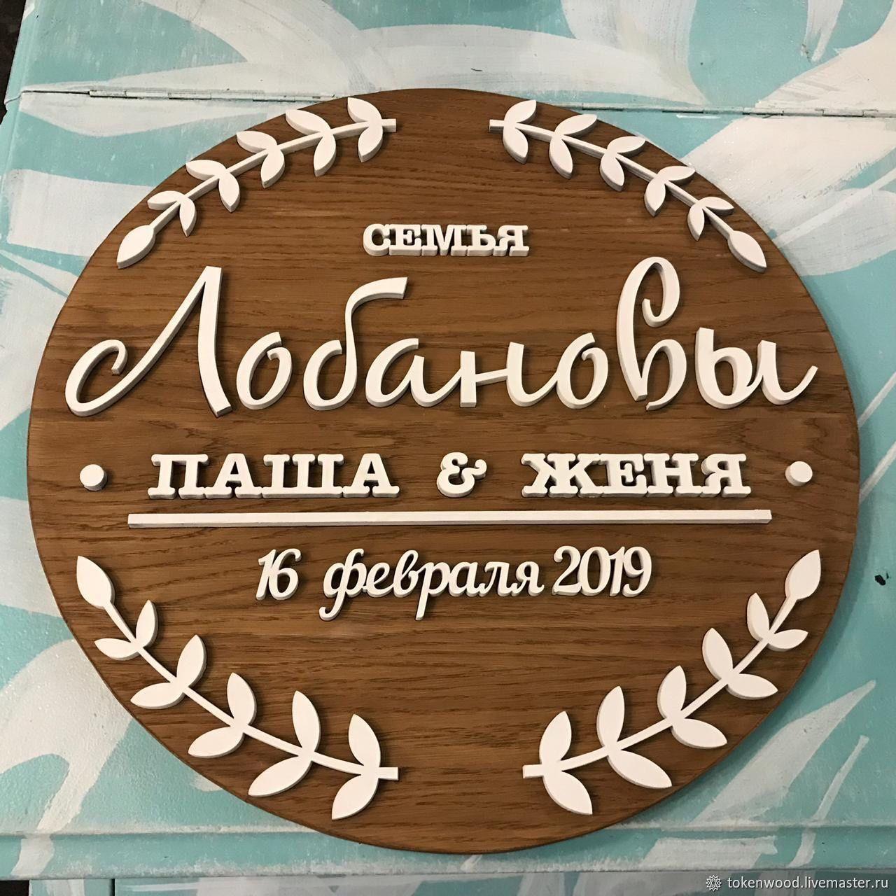 Свадебная монограмма, Подарки, Москва,  Фото №1