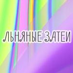 """Мастерская """"Льняные затеи"""" - Ярмарка Мастеров - ручная работа, handmade"""