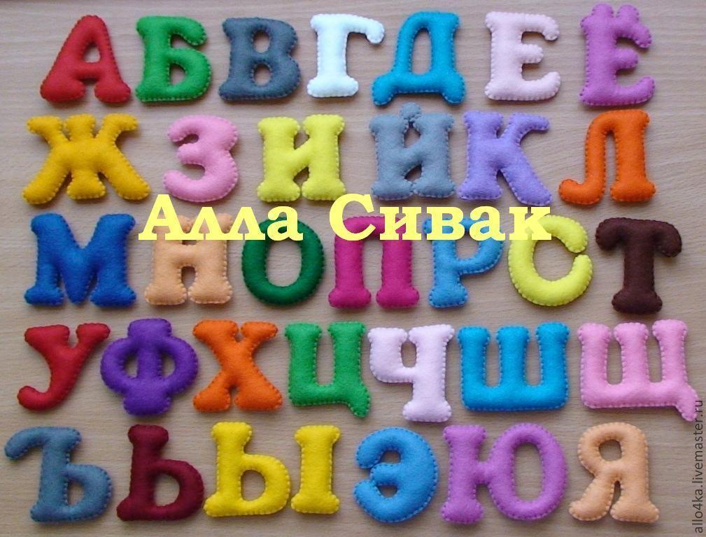 Алфавит, Мягкие игрушки, Димитров,  Фото №1