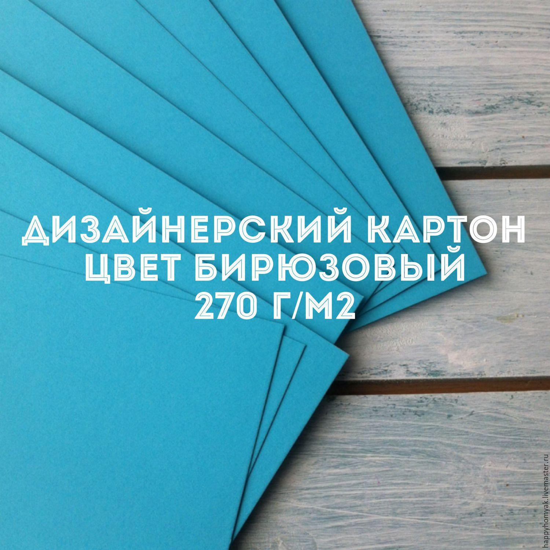 Дизайн бумага купить