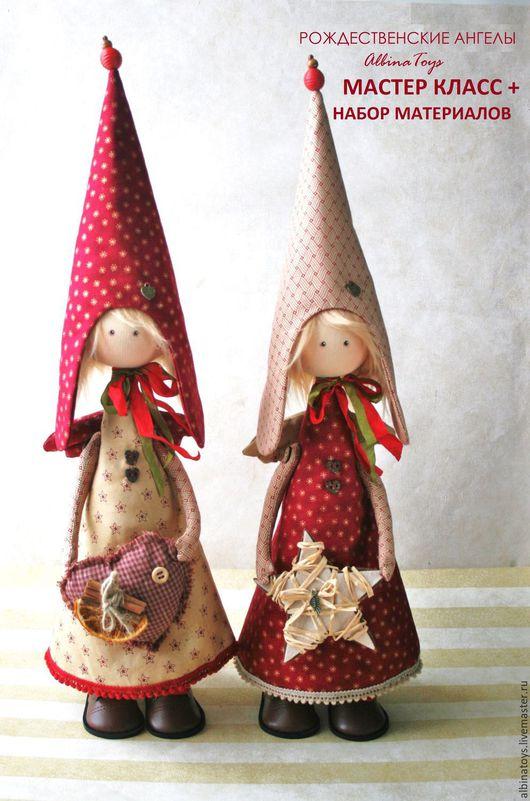 Мастер класс по текстильной кукле. Мк по текстильной кукле. МК рождественский ангел