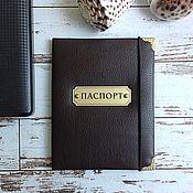 Обложки ручной работы. Ярмарка Мастеров - ручная работа Обложка на паспорт цвет коричневый. Handmade.
