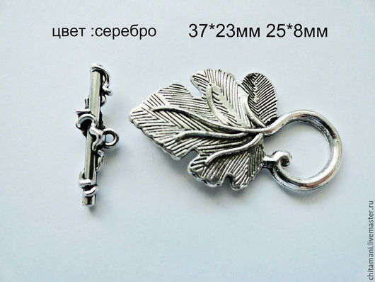 цвет античное серебро  размеры 37*23мм/ 25*18мм
